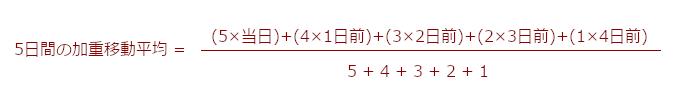 加重移動平均線の計算式の画像