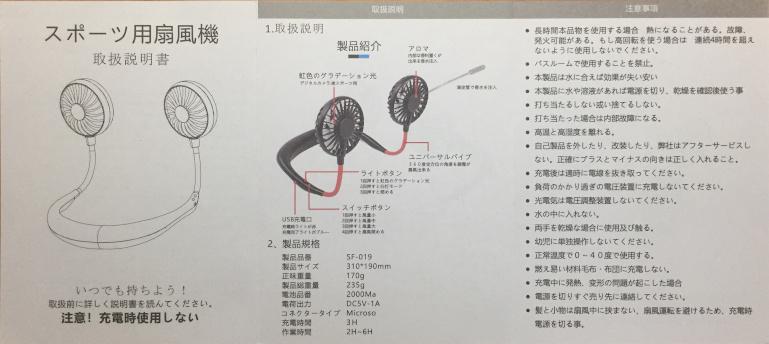 首掛け扇風機の画像