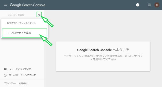 Google Search Console画面の画像