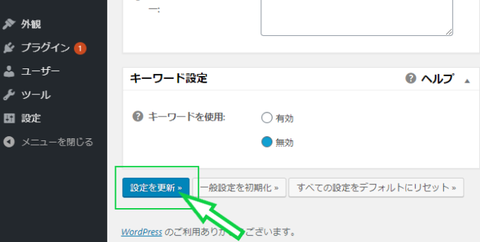All in One SEO Packの画像