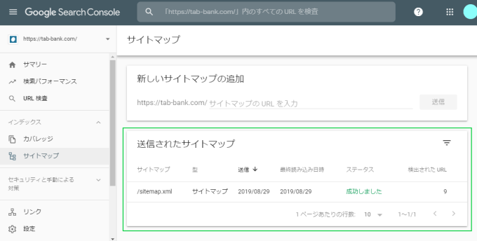 googole search console画面
