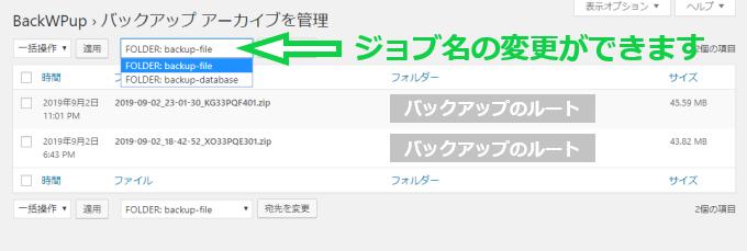 BackWpup 管理画面