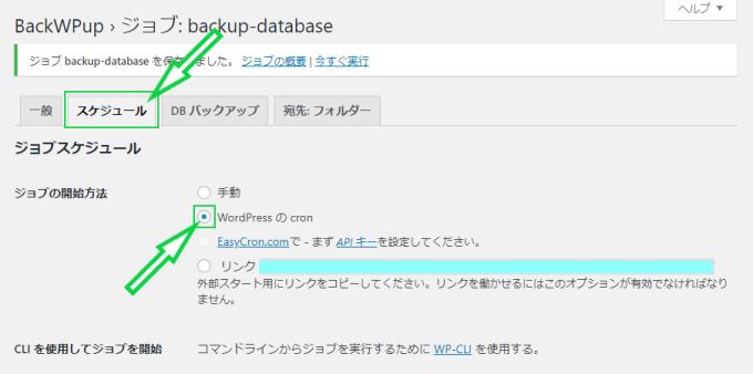 BackWPup設定画面