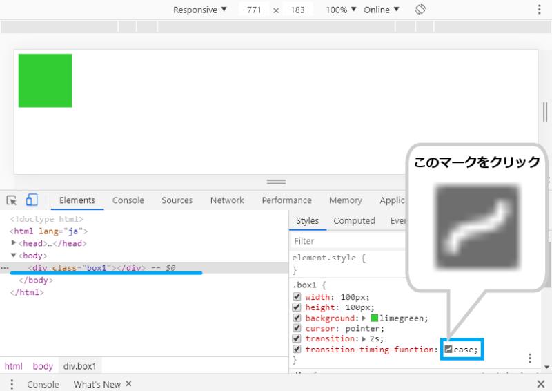 Chromeデベロッパー開発画面の画像