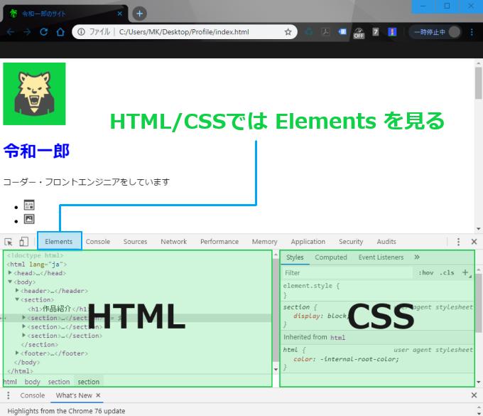 Chromeブラウザ画面の画像