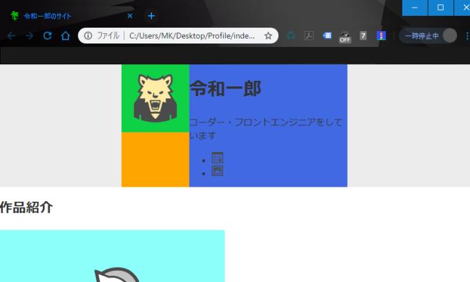 Chrome画面の画像