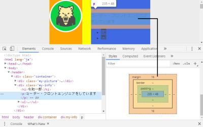 Chromeブラウザ開発画面の画像