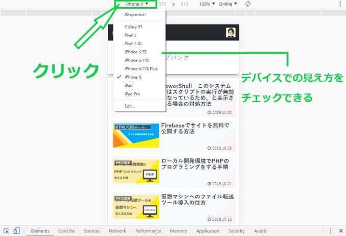 Chrome ブラウザの画像