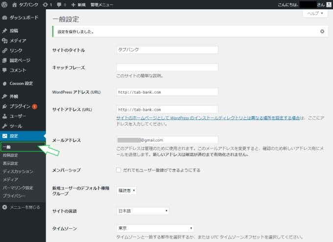 WordPress管理画面の画像